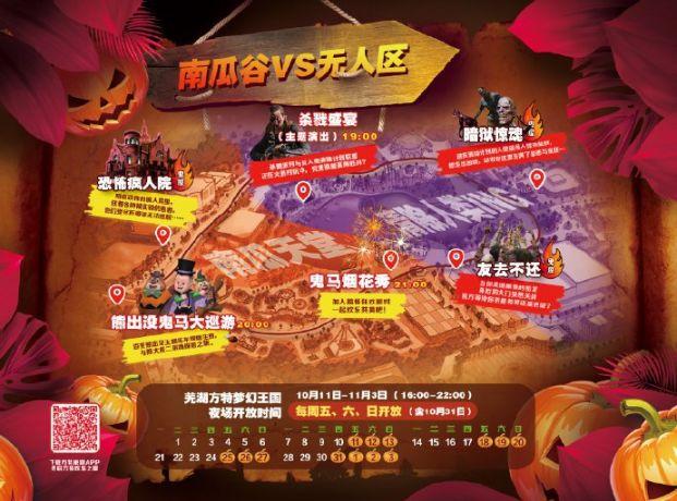 2019芜湖方特万圣节有夜场吗