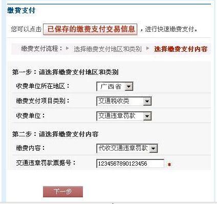 梧州网上银行支付流程