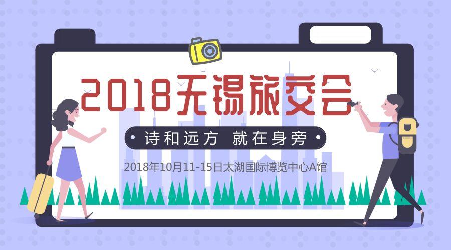 2018无锡旅游产业博览会(时间 地址 观展攻略)