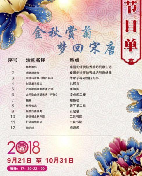 2018无锡国庆活动汇总(持续更新)