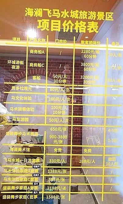 江阴海澜飞马水城游玩攻略(门票 地址 看点)