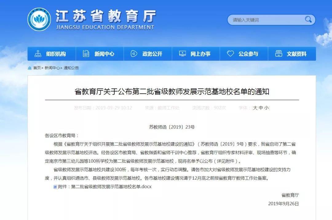无锡新添8所省级教师发展示范基地校(附名单)