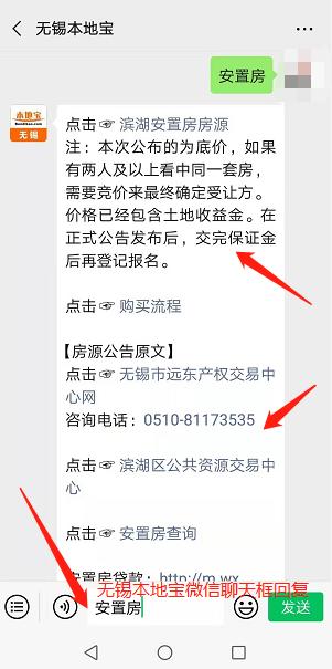 无锡滨湖安置房怎么报名看房(附步骤)