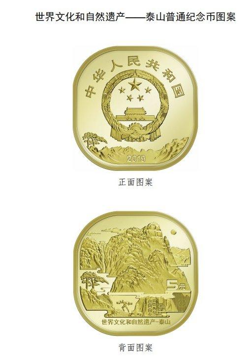 2019安徽泰山纪念币可以直接购买吗?