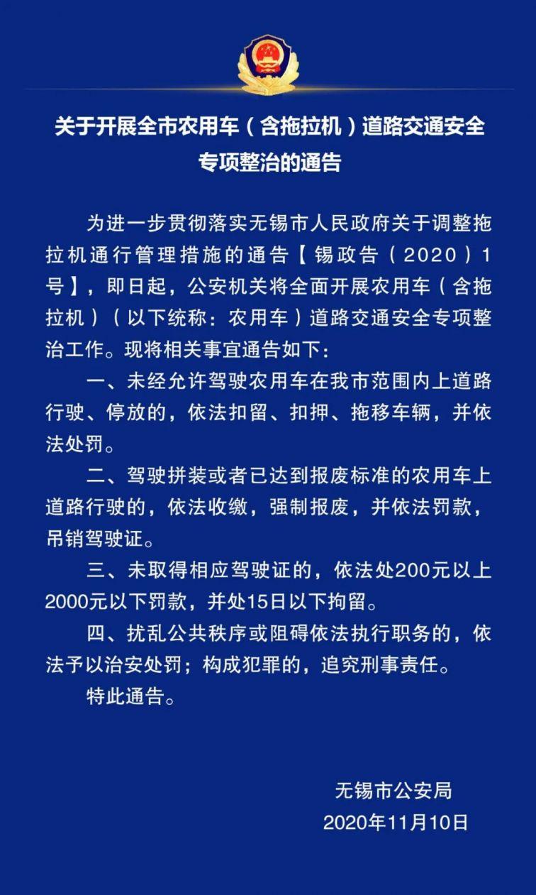 �o�a�P於�_展�L全市�r用�(含拖拉�C)道路交通安全�(��整治的通告