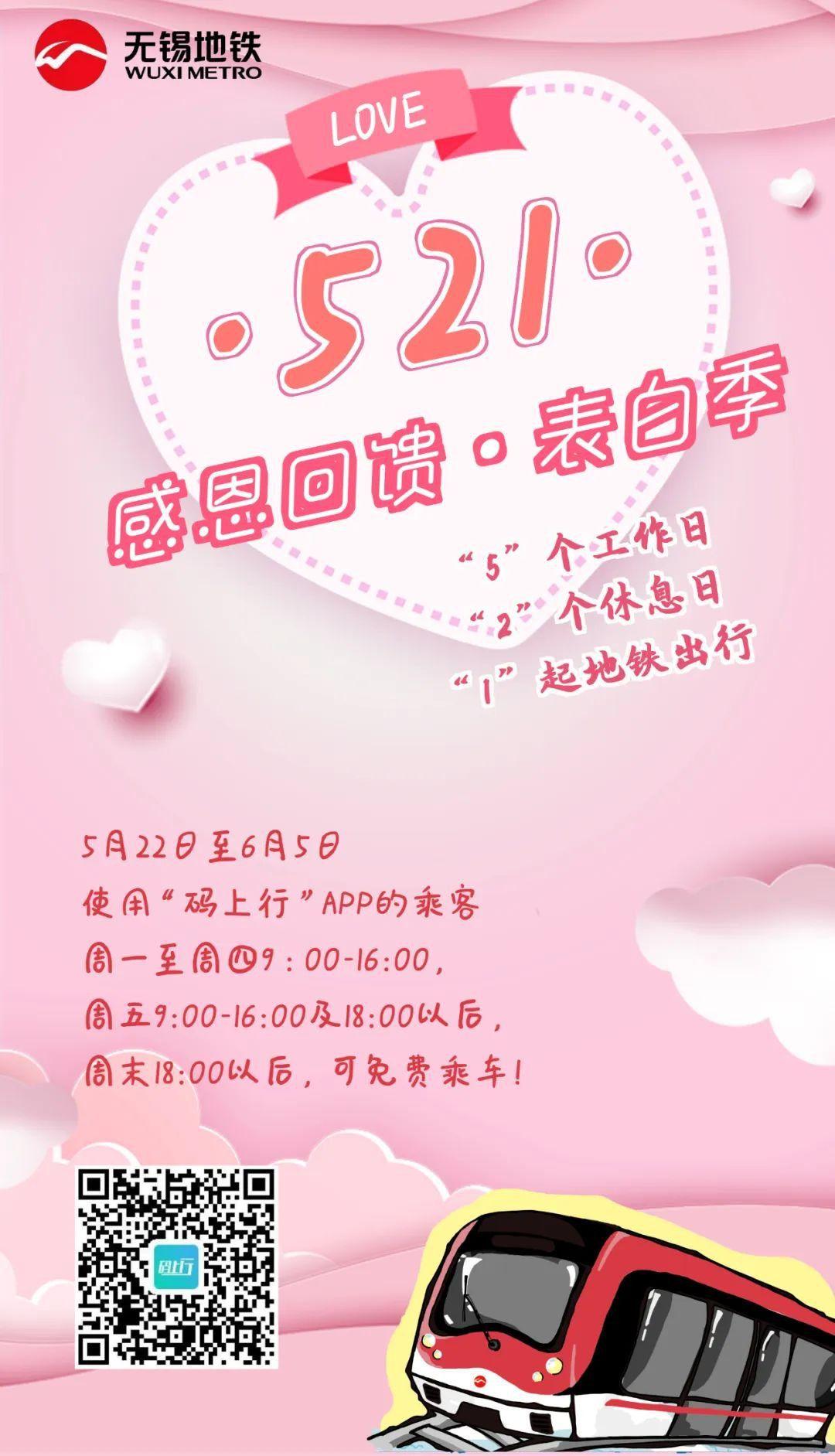"""5月22日起 无锡地铁启动 """"放心消费月""""活动"""