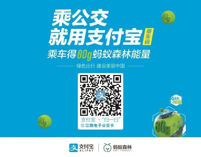 10月16日起 坐江阴城镇公交只要一分钱
