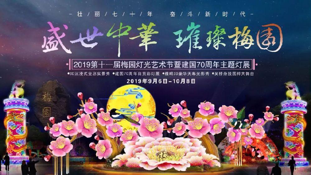 2019無錫国庆节活动汇总表(图)