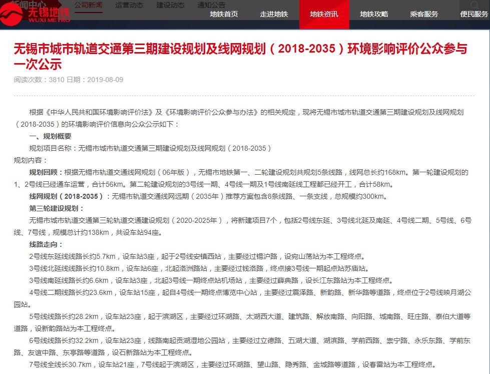 无锡滨湖区规划图_无锡地铁5号线官网规划- 无锡本地宝