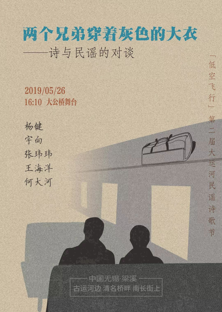 2019无锡大运河民谣诗歌节(时间 门票 嘉宾)
