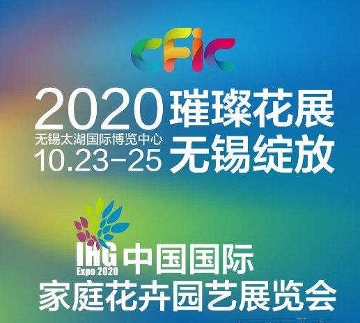 2020无锡花卉零售业交流会(时间+地址+活动详情)