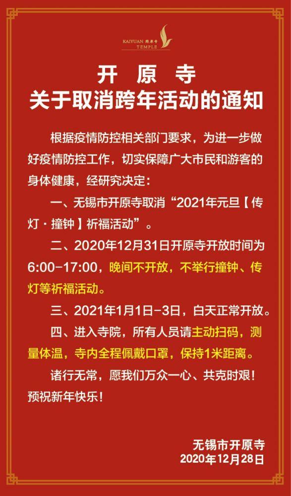 2021无锡梅园元旦活动(时间 地址 活动详情)