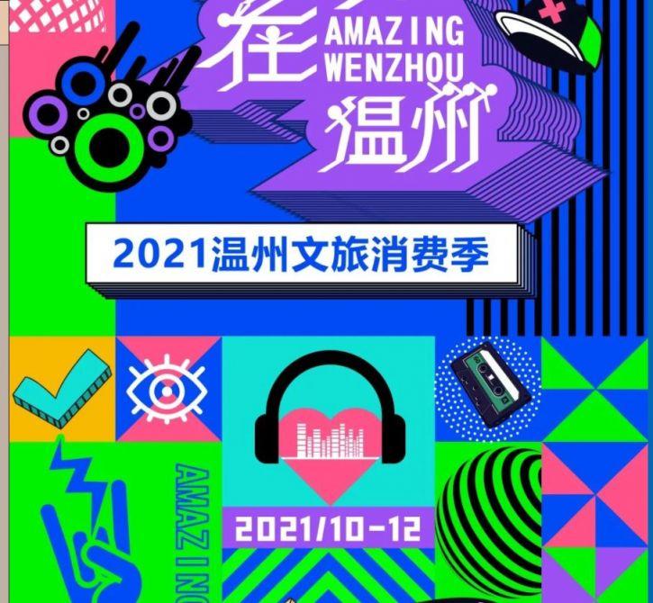 温州乐趣2022温州消费季印刷南塘活动攻略