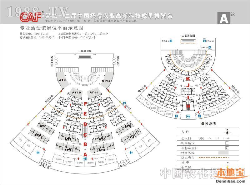 2015杨凌农高会A馆展位图