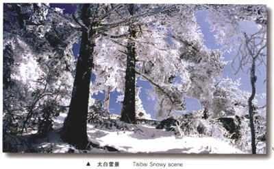 太白山看雪景攻略(门票+线路)