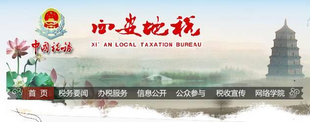 西安市邮编查询_西安市地方税务局网站- 西安本地宝