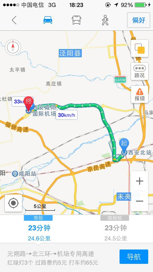 西安北站到咸阳机场大巴发车时间(打车多少钱)