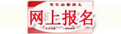 2017国家公务员考试网上报名