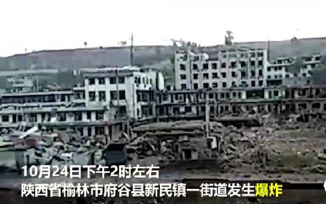 陕西府谷爆炸最新消息(持续更新)