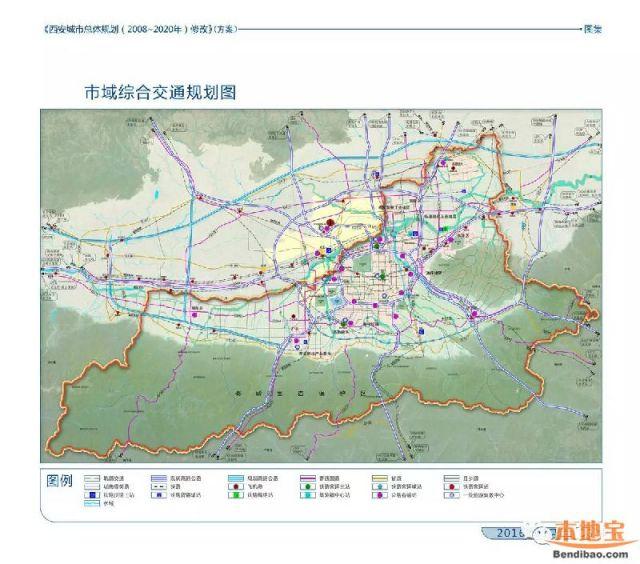西安城市发展定位和规划图(2016年)
