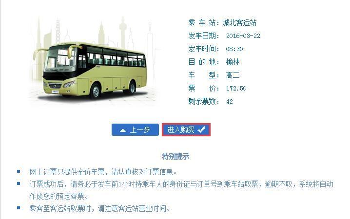 西安汽车票网上订票系统及订票流程