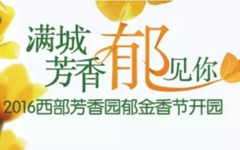西部芳香园郁金香节