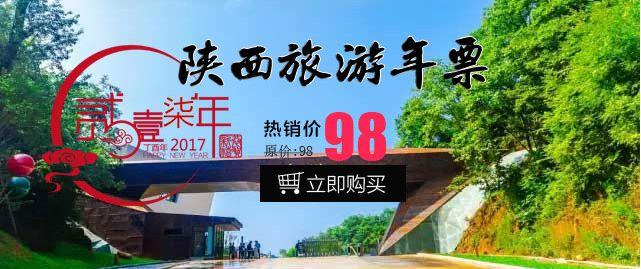 2017陕西旅游年票一卡通景区名单