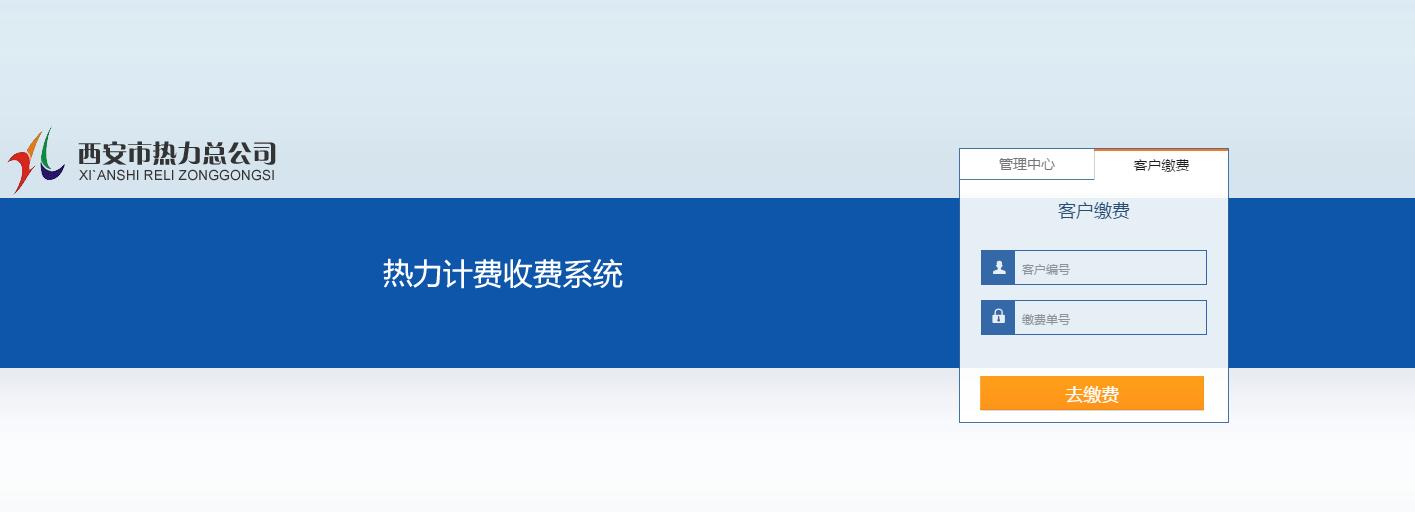 西安供暖网上缴费入口