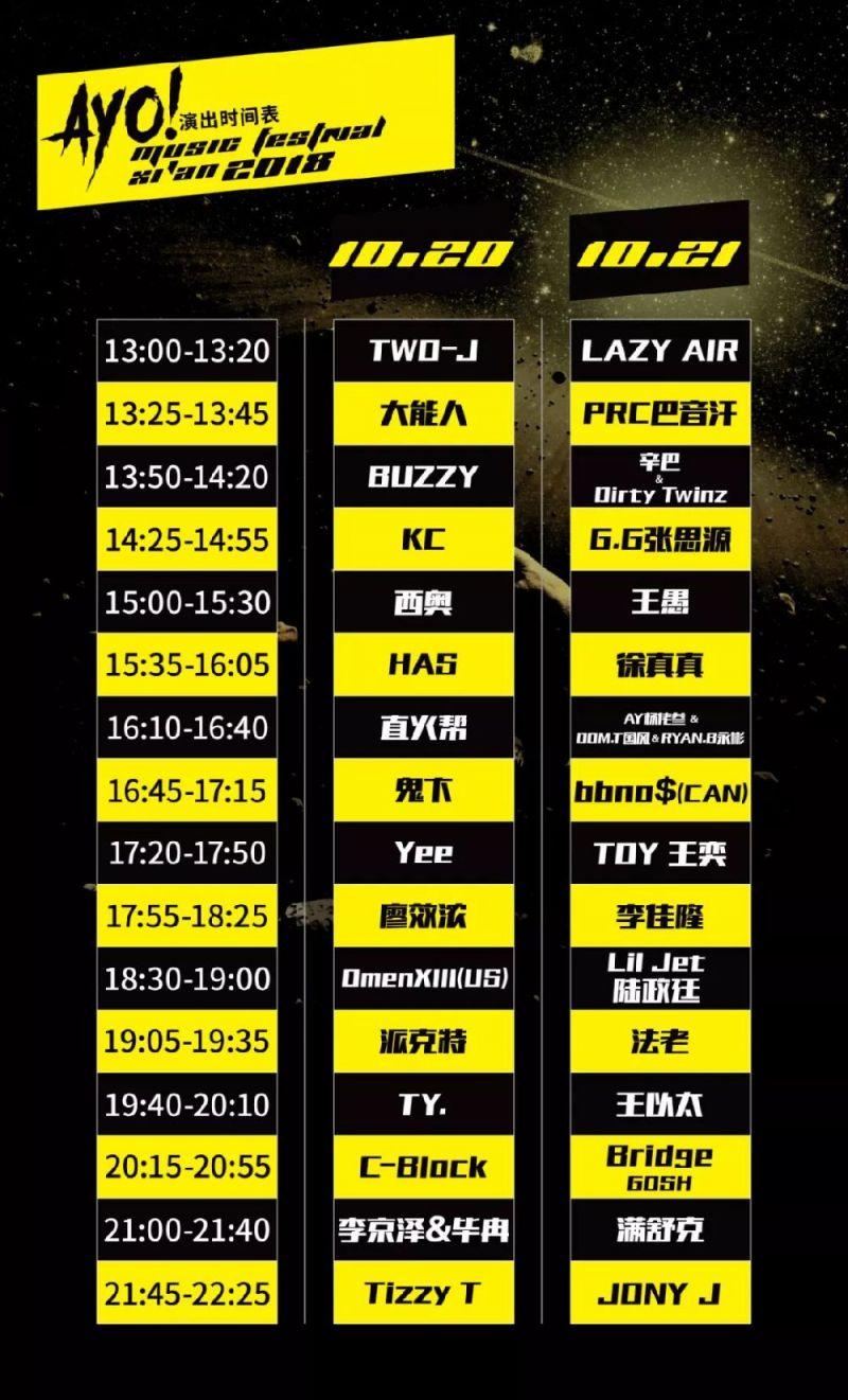 2018西安AYO音乐节演出时间表