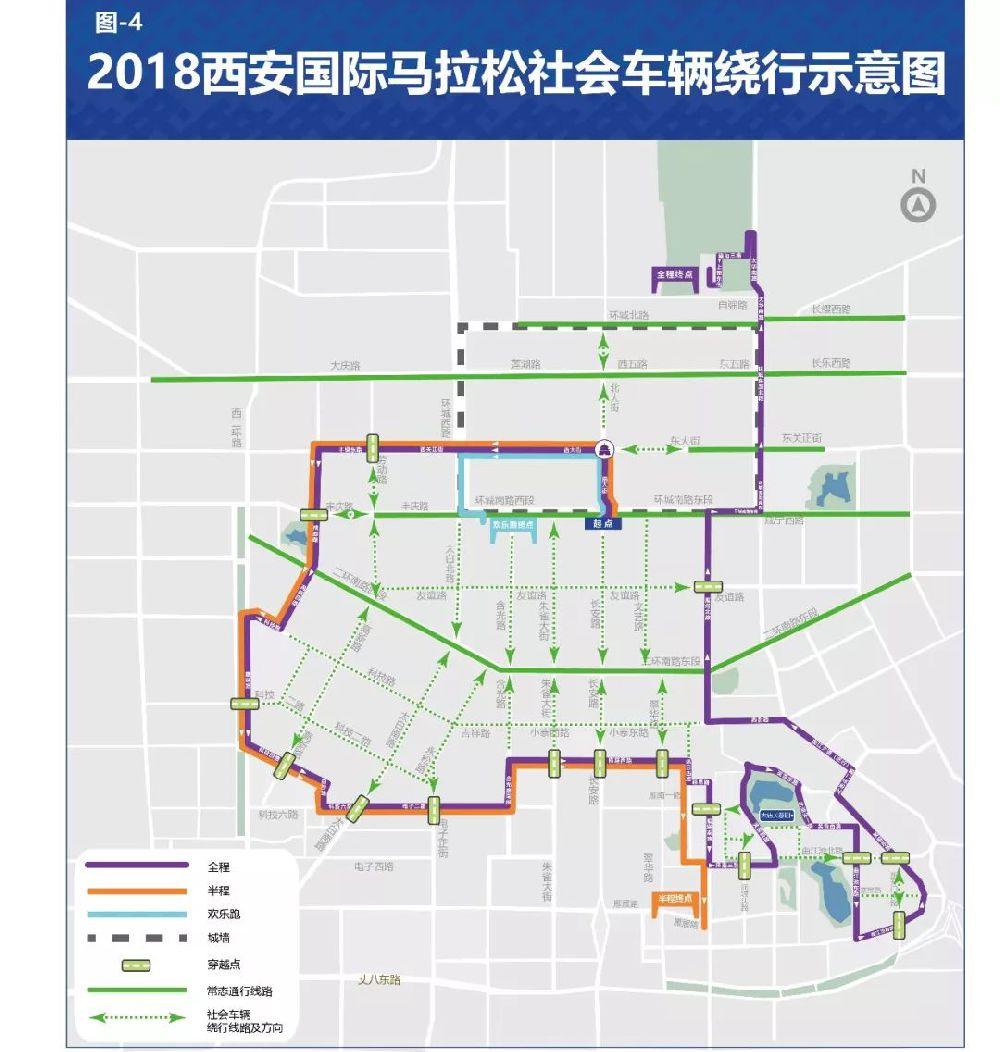 2018西安国际马拉松交通管制区域图