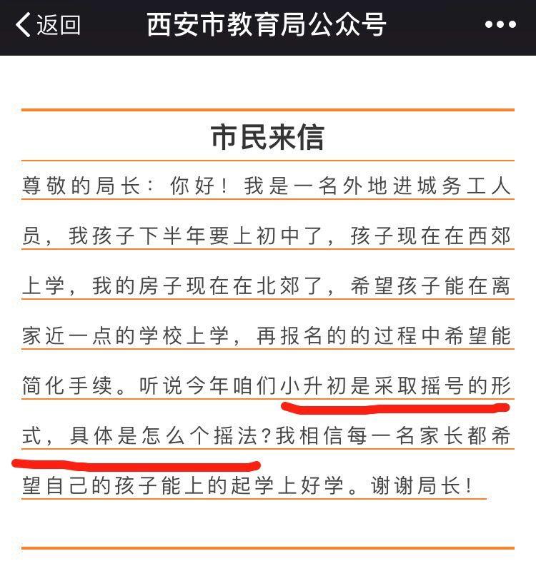 2018西安小升初摇号政策哪天公布?