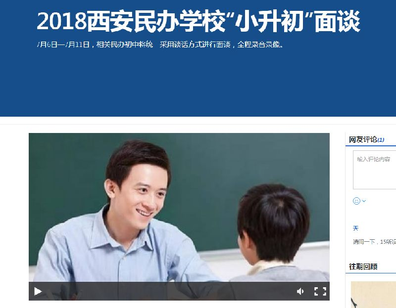 """2018西安民办学校""""小升初""""面谈直播入口"""