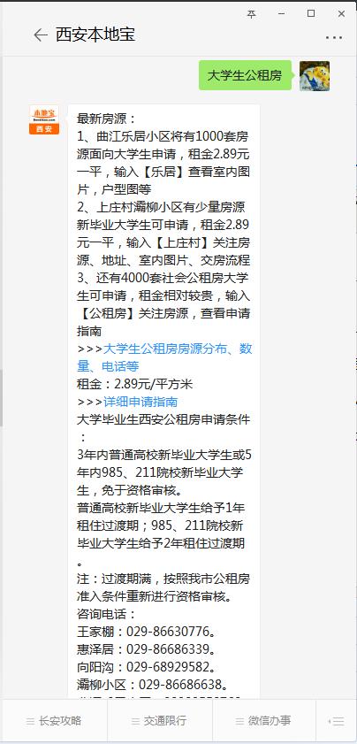 2018西安曲江乐居公租房小区新毕业大学生选房结果