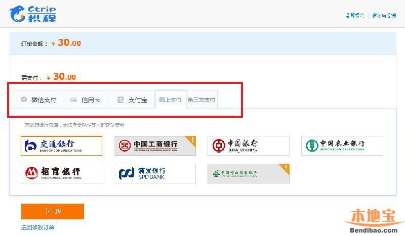 2018陕西历史博物馆大唐珍宝馆携程怎么买?价格+操作