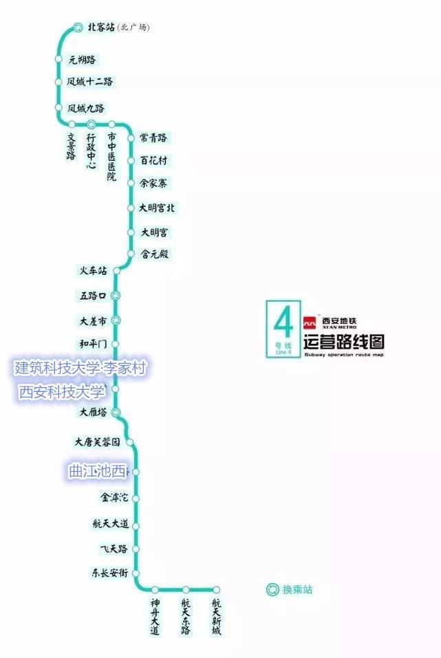 西安地铁4号线线路图 站点分布详情(最新)