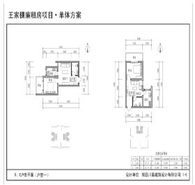 西安王家棚公租房户型图