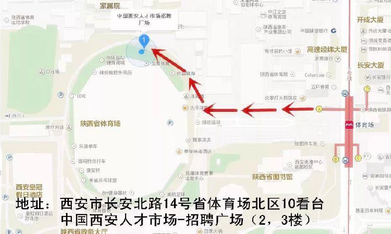 2018西安7月14日至15日陕西省体育场招聘会安排