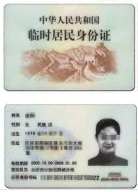 2018西安临时身份证新政:10月20日起全市派出所一次性办结