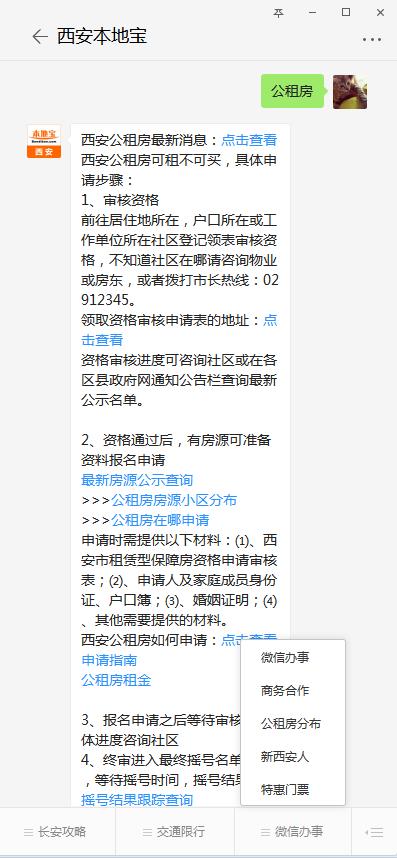 西安租赁型保障房申请指南