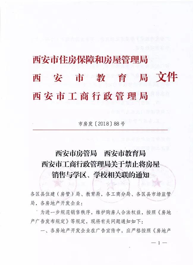 西安禁止将房屋销售与学区、学校相关联通知