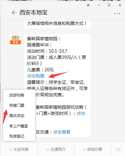 西安秦岭国家植物园游玩攻略(交通+门票+游览时间)