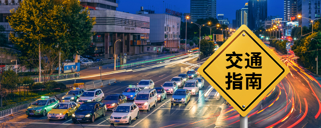 陜西省公安廳交警總隊發布2021春運交通安全出行提示