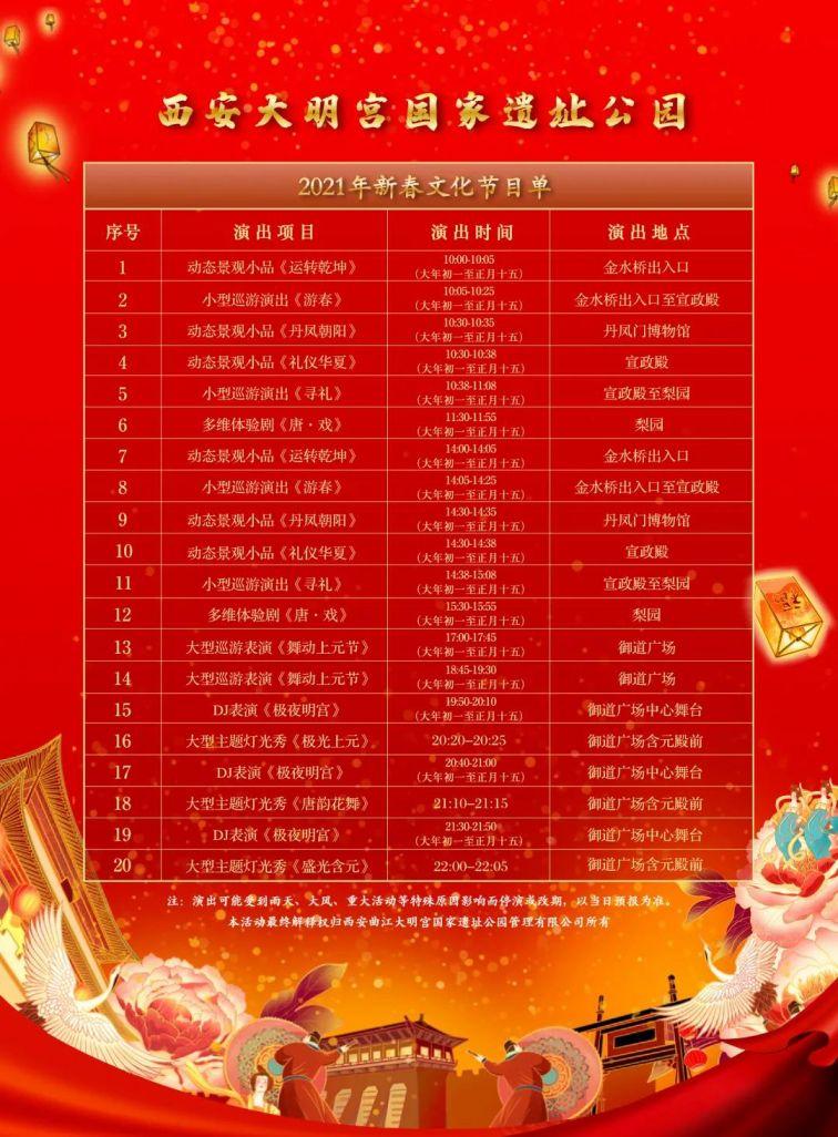 2021西安大明宫春节活动(时间 门票 地点)