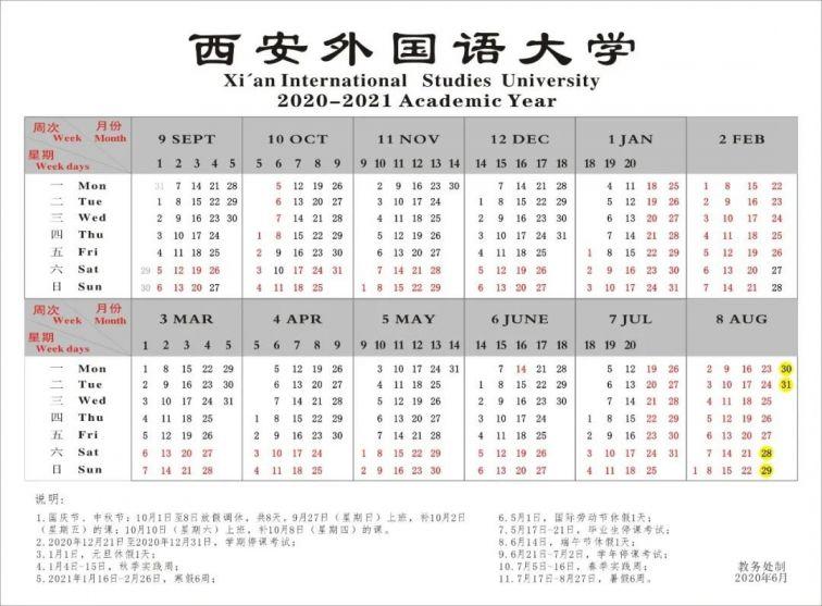 2020西安大学寒假时间汇总(持续更新)