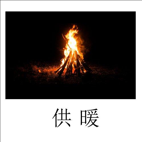 西安秦华热力11月1日提前供暖给多所学校