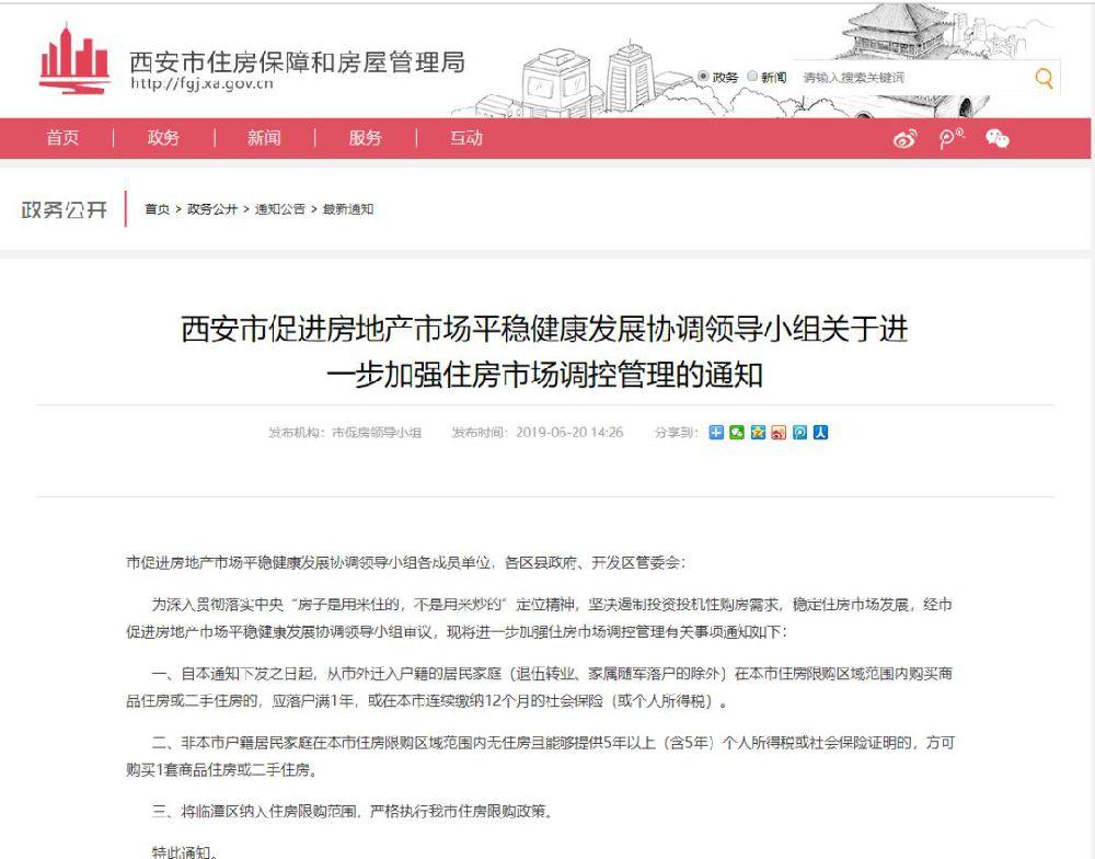 外地户口想在西安买房必须落户才能买吗?