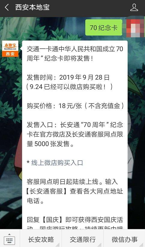 陕西庆祝中华人民共和国成立70周年一卡通在哪买