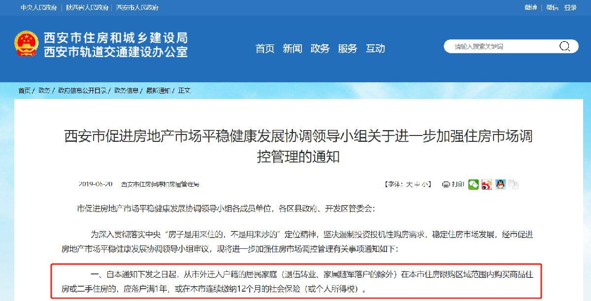 西安户口限制西安买房套数吗?具体限制政策是什么?