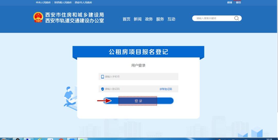 2020西安公租房双竹村报名时间,西安公租房双竹村报名步骤插图(1)