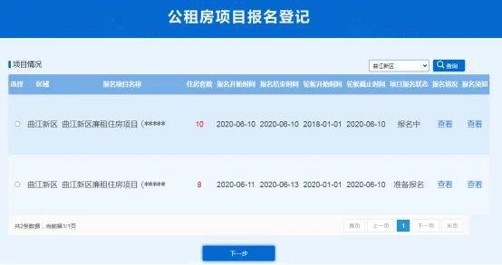 2020西安公租房双竹村报名时间,西安公租房双竹村报名步骤插图(2)